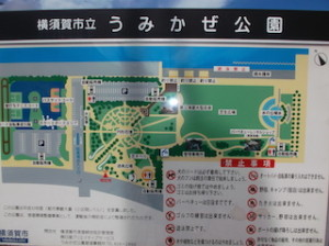Umikaze Park  Sea breeze park