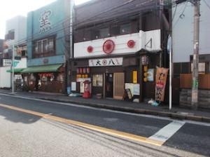 Yakitori Yokosuka