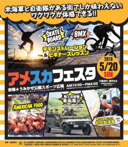 amesukafesu-thumb-760xauto-2070